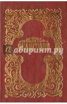 Святое Евангелие (красная)