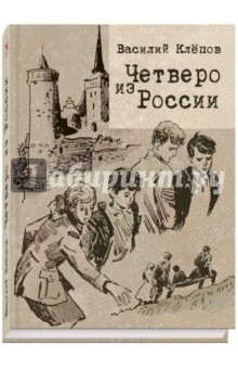 Четверо из России