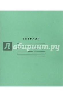 Тетрадь 12 листов, узкая линейка (С841/3)