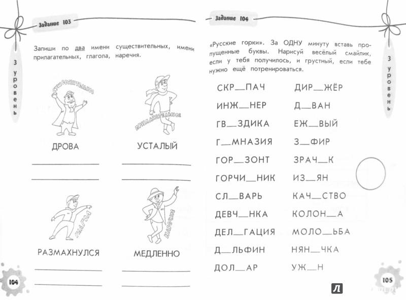 Иллюстрация 1 из 19 для Русский язык без проблем. Для начальной школы - Татьяна Квартник | Лабиринт - книги. Источник: Лабиринт