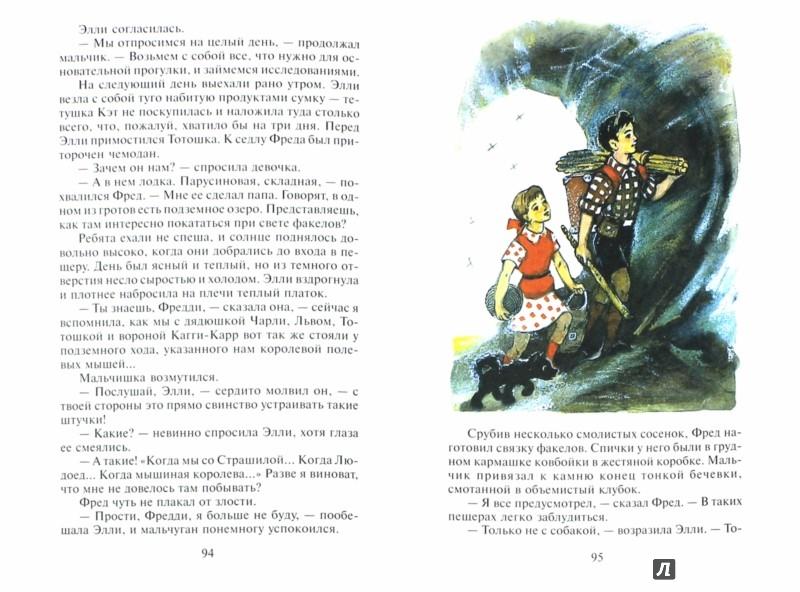 Иллюстрация 1 из 4 для Семь подземных королей - Александр Волков | Лабиринт - книги. Источник: Лабиринт