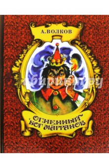 Огненный бог МаррановСказки отечественных писателей<br>Сказочная повесть Огненный бог Марранов является продолжением сказок А. Волкова Волшебник Изумрудного города и Урфин Джюс и его деревянные солдаты. Интересные приключения происходят с Элли и ее друзьями.<br>Для младшего школьного возраста.<br>