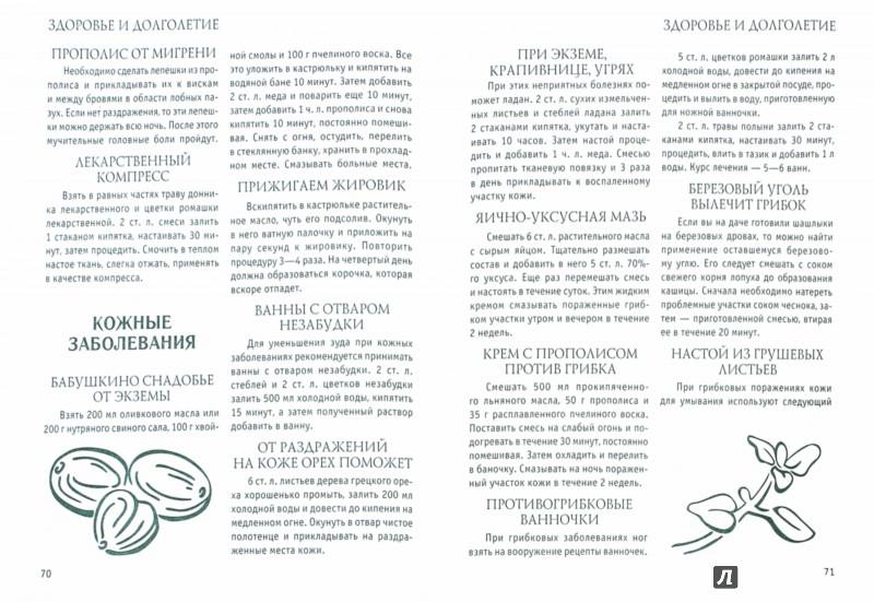Иллюстрация 1 из 10 для Живая косметика - Гончарова, Костина | Лабиринт - книги. Источник: Лабиринт