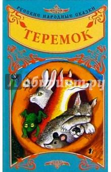 Русские народные сказки: Теремок