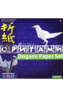 Бумага цветная для оригами Живой мир (11-24-111/6)Бумага цветная для оригами<br>Бумага двусторонняя, цветная для оригами, 24 листа, серия Живой мир.<br>В Японии начиная с 16 века набирает популярность необычное искусство - фигурки из сложенной бумаги Оригами. В 60-х годах прошлого столетия Оригами попадает в разные страны мира и набирает огромное количество поклонников. Фирма Альт одна из немногих российских компаний, выпускающих для оригами специальную бумагу, соответствующую всем самым строгим требованиям, установленным известным оригамистом Акирой Ёсидзавой.<br>Внутри картонной папки Вы найдете пошаговую схему по сборке оригинальной фигуры оригами.<br>Сделано в России.<br>