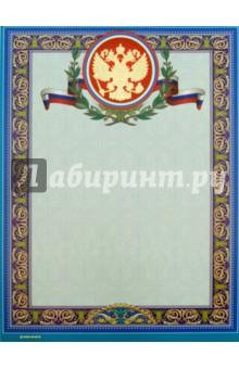 Грамота (без названия) (13521) День за днём
