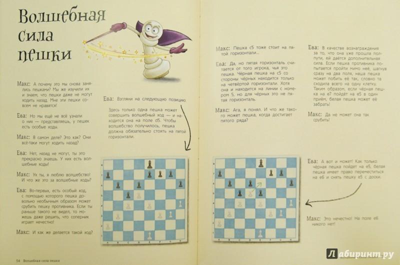 шахматы для детей сабрина чеваннес книга