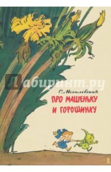 Про Машеньку и горошинкуСказки отечественных писателей<br>Ребята, в этой книжке вы прочитаете о том, как девочка Машенька стала вдруг маленькой-маленькой и как сразу изменился окружающий её мир: обыкновенная лужица превратилась в настоящее озеро, муравей - в огромного зверя, а бабушкина грядка стала высокой горой с непроходимым лесом. А также вы узнаете, как Машенька и зелёная горошинка спаслись от соседского петуха и как девочка перестала его бояться.<br>