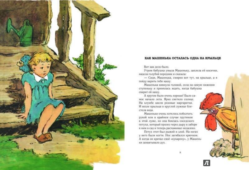 Иллюстрация 1 из 29 для Про Машеньку и горошинку - Софья Могилевская   Лабиринт - книги. Источник: Лабиринт