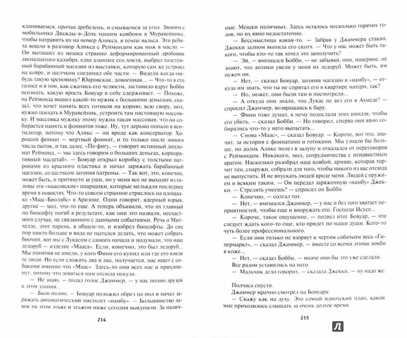Иллюстрация 1 из 29 для Граф Ноль. Мона Лиза овердрайв - Уильям Гибсон | Лабиринт - книги. Источник: Лабиринт