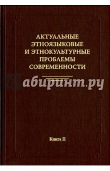 Актуальные этноязыковые и этнокультурные проблемы современности. Книга 2