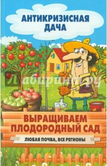 Выращиваем плодородный сад. Любая почва, все регионыЭнциклопедии и справочники садовода и огородника<br>Считается, что вырастить сад занятие трудоемкое и не всякая земля подойдет, но это не так! В этой книге мы подробно расскажем вам, какие именно плодовые культуры без труда приживутся именно в вашем регионе и каждый год будут радовать прекрасным урожаем.<br>Составитель С. П. Кашин.<br>