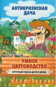 Умное цветоводство круглый год на даче и домаКомнатные растения<br>Данная книга содержит лишь проверенные рекомендации по садовому и комнатному цветоводству. Благодаря ей вы узнаете, какие цветы следует сажать в зависимости от стороны света вашей комнаты или участка, что следует учитывать при посадке, и многие другие важные вещи, связанные с цветоводством.<br>Составитель С.П. Кашин.<br>
