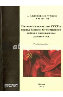 Политическая система СССР в период Великой Отечественной войны и послевоенные десятилетия: 1941-1982