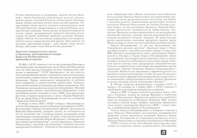 Иллюстрация 1 из 4 для Протестное движение в СССР (1922-1931 гг.) - Дьяков, Бушуева, Колодникова | Лабиринт - книги. Источник: Лабиринт