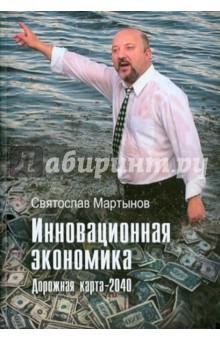 Инновационная экономика. Дорожная карта - 2040Экономика<br>На день сегодняшний перед вами самая необычная и еретическая книга по экономике в России и в мире. Два дерзких профессора из Стокгольма создали в 1999 г. книгу-предтечу Бизнес в стиле фанк, но не посмели выйти за околицу, к океану новых знаний. А мы рискнули! Беремся это доказать, ибо предлагаем за 15-20 лет уйти от денежного обращения и золотого стандарта. В работе - варианты конкретных проектов и концепций. Дана корректная оценка земле Русской и брошен якорь в будущее. Представлена концепция матрицы нового социального уклада.<br>