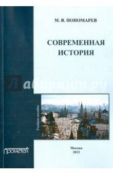 Современная история. Учебное пособие
