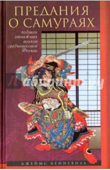 Предания о самураяхВсемирная история<br>Захватывающие и выразительные предания о самураях - основанные на фактах хроники невероятных приключений знаменитого наследника правителей дома Огури героического воина Сукэсигэ и его самоотверженной красавицы жены Тэрутэ. Все добродетели истинного воина воплощают в себе Сукэсигэ и его отважные сподвижники. Их верность самурайскому кодексу и способность к милосердию вызывают уважение, а владение боевыми искусствами, благодаря которым они одерживают победу в любом бою, поражает воображение.<br>Представляя тексты преданий, известный ученый, писатель и переводчик, специалист по японской литературе Джеймс Бенневиль анализирует особенности быта, обрядов, обычаев и нравственных воззрений народа, сумевшего сохранить и передать их из поколения в поколение на протяжении многих веков.<br>Повествование сопровождают иллюстрации, выдержанные в традиционном стиле японского рисунка.<br>