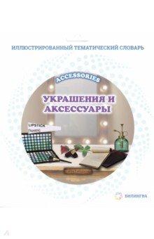 """Тематический словарь """"Accessories. Украшения и аксессуары"""""""