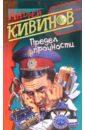 Кивинов Андрей Владимирович. Предел прочности