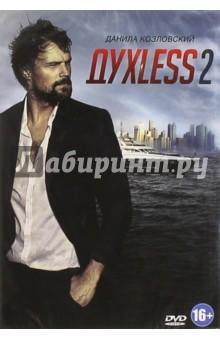 Духless 2 (DVD)Драма<br>Он отказался от всего, что так когда-то ценил - светской жизни, успешной карьеры, роскошного пентхауса. Теперь его стихия - океан. Каждый день он рассекает на серфе теплые волны, омывающие остров Бали. Но невозможно забыть ритм большого города. Случайное знакомство возвращает его в самое сердце современной столицы - высокие технологии, сумасшедшие сделки, смертельный риск и прежняя любовь, которая больше не с ним.<br>Продолжительность: 108 минут.<br>Звук: Dolby Digital 5.1, DTS<br>Язык: русский<br>Изображение: 16:9 Widescreen Color<br>Регион: 5, PAL.<br>Не рекомендовано к просмотру лицам моложе 16 лет.<br>