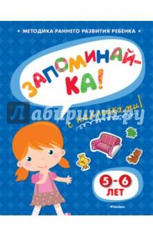 Запоминай-ка (5-6 лет) с наклейками