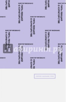 Пять лекций о кураторствеМузеи<br>Книга известного арт-критика и куратора Виктора Мизиано представляет собой первую на русском языке попытку теоретического описания кураторской практики. Появление последней в конце 1960-х - начале 1970-х годов автор связывает с переходом от индустриального к постиндустриальному (нематериальному) производству. Деятельность куратора рассматривается в книге в контексте системы искусства, а также через отношение глобальных и локальных художественных процессов. Автор исследует внутреннюю природу кураторства, присущие ему язык и этику. Прочитанный впервые как цикл лекций в московском Институте УНИК текст книги сохраняет связь с устной речью и сопровождается экскурсами в профессиональную биографию автора.<br>Книга выходит в серии GARAGE Pro, новой инициативе Музея современного искусства Гараж и издательства Ад Маргинем Пресс. Задача серии - представить размышления кураторов, художников, критиков и искусствоведов из разных уголков мира о кураторской практике, функциях современных музеев и работе в сфере искусства сегодня<br>