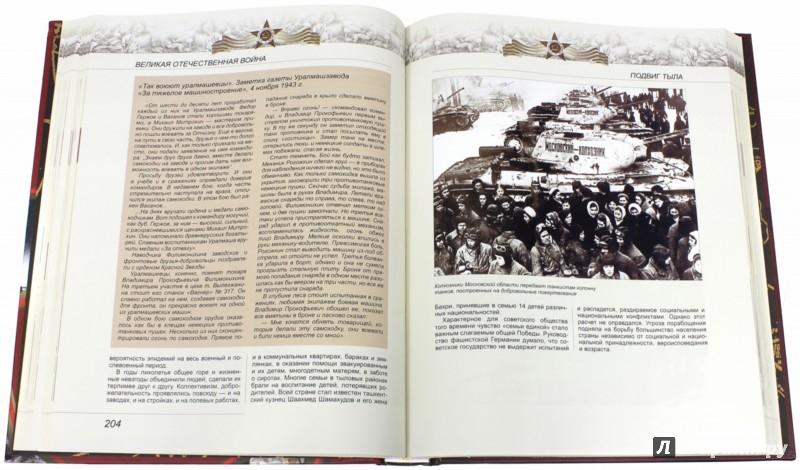 Иллюстрация 1 из 12 для Великая Отечественная война - Ржешевский, Никифоров, Глухарев | Лабиринт - книги. Источник: Лабиринт