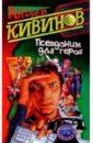 Кивинов Андрей Владимирович. Псевдоним для героя
