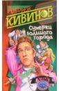 Кивинов Андрей Владимирович. Сумерки большого города