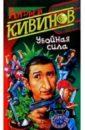 Кивинов Андрей Владимирович. Убойная сила