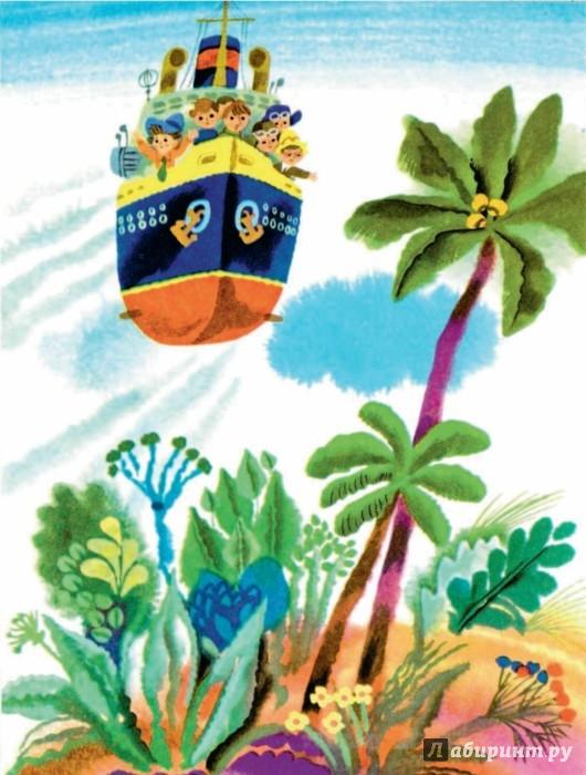 Иллюстрация 1 из 17 для Незнайка на Луне. Знайка спешит на помощь - Николай Носов | Лабиринт - книги. Источник: Лабиринт