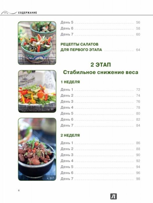 Худеем интересно. Рецепты вкусной и здоровой жизни» алексей.