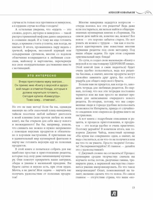 Диета ковалькова подробное описание