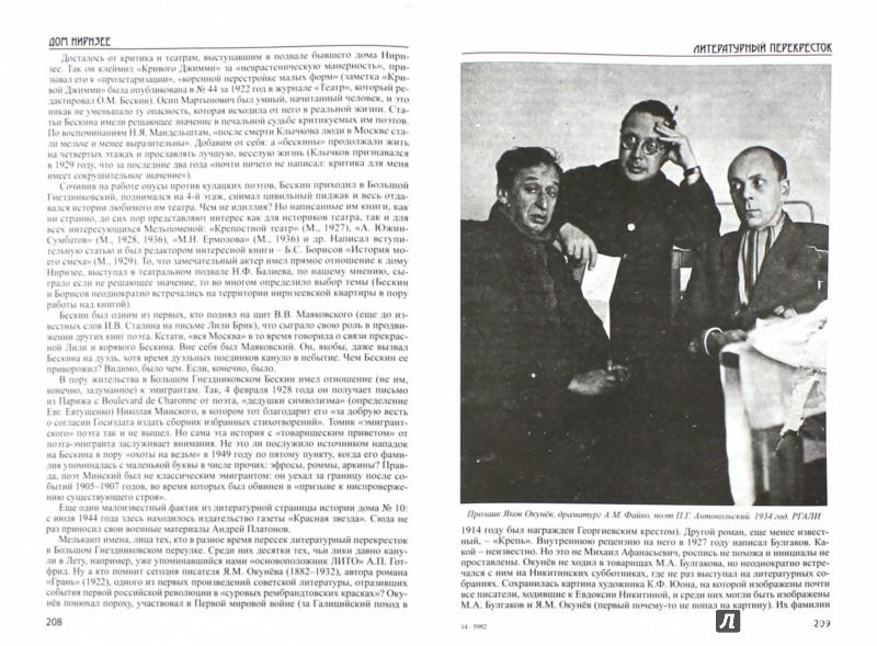 Иллюстрация 1 из 2 для Дом Нирнзее (Большой Гнездниковский переулок, 10) - Янгиров, Бессонов | Лабиринт - книги. Источник: Лабиринт