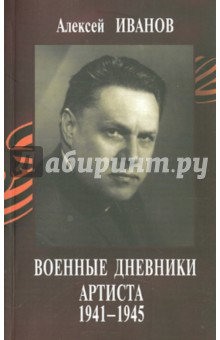 Военные дневники артиста 1941-1945 (+CD)
