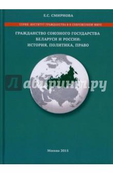 Гражданство союзного государства Беларуси и России. История, политика, право