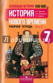 Рабочая Тетрадь Юдовская Ванюшкина Баранов 2 Часть