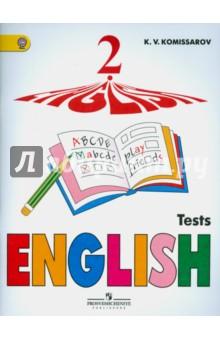 Английский язык. 2 класс. Контрольные и проверочные работы. ФГОС