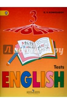Английский язык. 3 класс. Контрольные и проверочные работы. ФГОС