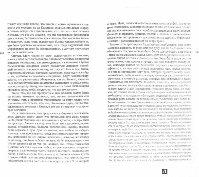 Иллюстрация 1 из 9 для Книга воспоминаний. Величайший роман современности - Петер Надаш | Лабиринт - книги. Источник: Лабиринт