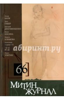 Реве Герард, Маркин Александр, Ломакин Василий Митин журнал №66