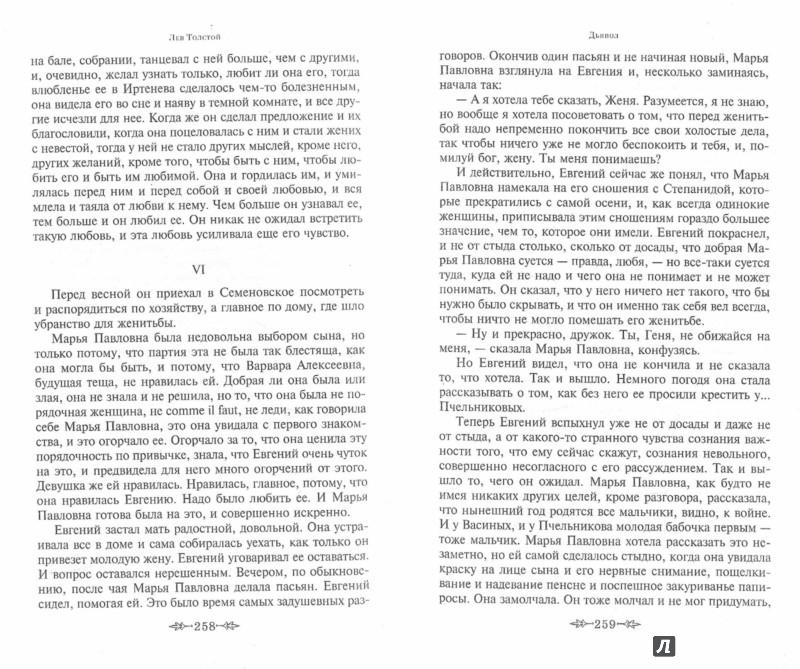 Иллюстрация 1 из 7 для Любовь и грех в русской классике - Лесков, Толстой, Тургенев | Лабиринт - книги. Источник: Лабиринт