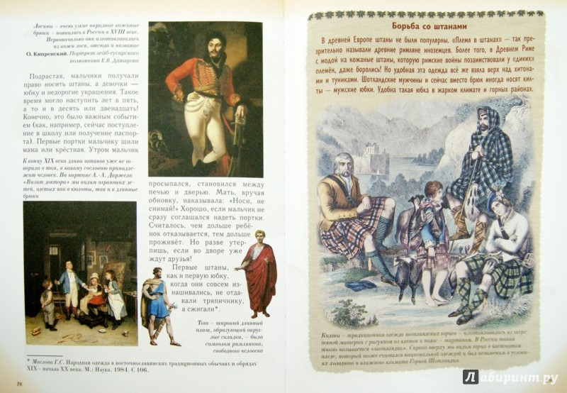 Иллюстрация 1 из 23 для Волшебный наряд. История одежды детей и взрослых - Ольга Колпакова   Лабиринт - книги. Источник: Лабиринт