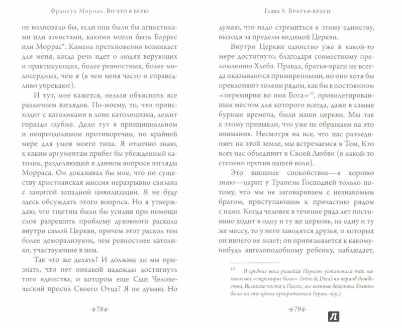 Иллюстрация 1 из 3 для Во что я верю - Франсуа Мориак | Лабиринт - книги. Источник: Лабиринт