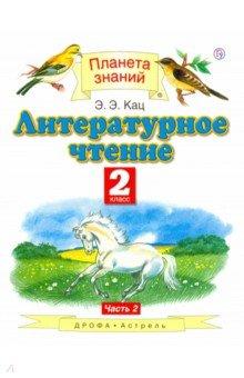 Кац Элла Эльханоновна Литературное чтение. 2 класс. Учебник. Часть 2. ФГОС