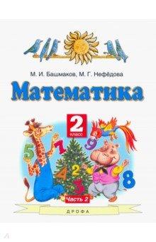 Книга Математика. 2-3 классы. Простые задачи на умножение и деление. Тренинговая тетрадь