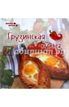 Грузинская кухняНациональные кухни<br>В книге собраны самые популярные и лучшие рецепты грузинской кухни. Пошаговое описание поможет вам готовить легко и с удовольствием даже сложные блюда. Разные виды хачапури, настоящие грузинские соусы и, конечно, мясо по-грузински теперь смогут приготовить даже начинающие кулинары!<br>