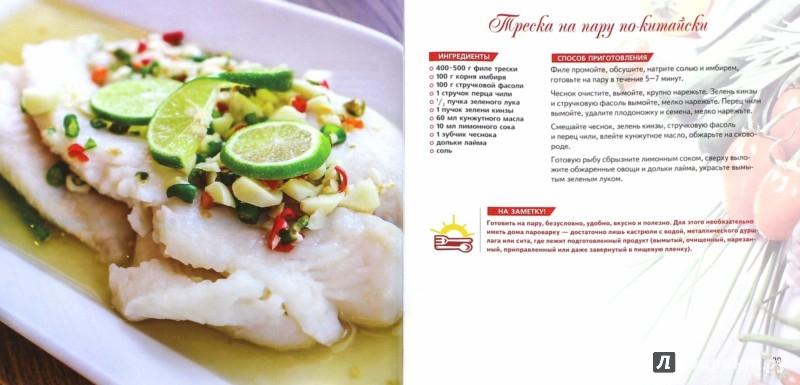 Иллюстрация 1 из 6 для Летняя кулинария - Мила Солнечная | Лабиринт - книги. Источник: Лабиринт