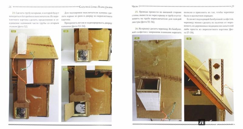 Иллюстрация 1 из 23 для Сказочный домик своими руками - Елена Никитина | Лабиринт - книги. Источник: Лабиринт